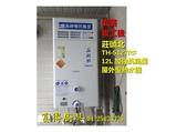 3.莊頭北//維修安裝竣工分享:安裝竣工-莊頭北TH-5127RF-12L