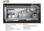 5.喜特麗//維修安裝竣工分享:喜特麗烘碗機