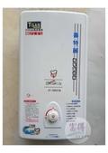 5.喜特麗//維修安裝竣工分享:喜特麗熱水器JT-5002R.jpg