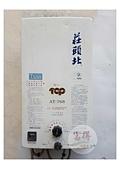 3.莊頭北//維修安裝竣工分享:維修竣工-莊頭北熱水器AT-768