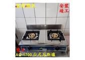 @愛王//維修安裝竣工分享:安裝竣工-愛王台式瓦斯爐-1.jpg