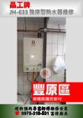 晶工//維修安裝竣工分享:維修-豐原區南陽路國民新村-晶工牌強排熱水器JH-633.png
