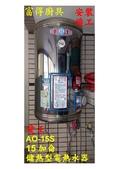 @愛王//維修安裝竣工分享:安裝竣工-愛王電熱水器AO-15S-西屯上安街.jpg