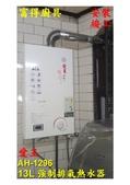 @愛王//維修安裝竣工分享:安裝竣工-愛王熱水器AH-1296-2.jpg