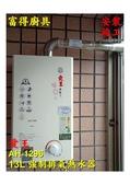 @愛王//維修安裝竣工分享:安裝竣工-愛王熱水器AH-1296-4.jpg