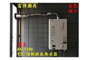 @愛王//維修安裝竣工分享:安裝竣工-愛王熱水器AH-1296-5.jpg