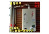 @愛王//維修安裝竣工分享:安裝竣工-愛王熱水器AH-1296-6.jpg