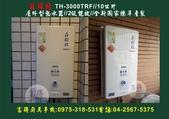 3.莊頭北//維修安裝竣工分享:安裝竣工-TH-3000TRF