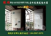 2.林內//維修安裝竣工分享:林內牌RU-A1021RF抗強風熱水器/新安裝