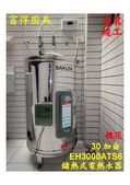 1.櫻花//維修安裝竣工分享:安裝竣工櫻花EH3000ATS6大雅和平南路.jpg