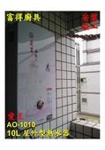 @愛王//維修安裝竣工分享:安裝竣工-愛王熱水器AO-1068-1.jpg