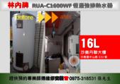 2.林內//維修安裝竣工分享:沙鹿區丹聯大樓-林內恆溫強排RUA-C1600WF