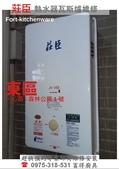 莊臣//維修安裝竣工分享:維修-東區一心街森林公園1號-莊臣熱水器JS-169
