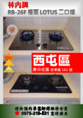 2.林內//維修安裝竣工分享:竣工後-西屯區康朵社區-林內檯面爐RB-26F.