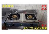 @愛王//維修安裝竣工分享:安裝竣工-愛王台式瓦斯爐-3.jpg