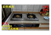 @愛王//維修安裝竣工分享:安裝竣工-愛王嵌入型瓦斯爐AO-2035.jpg