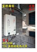 @愛王//維修安裝竣工分享:安裝竣工-愛王熱水器AH-1296-3.jpg