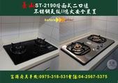 4.豪山//維修安裝竣工分享:ST-2190