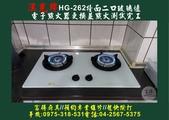 漢光//維修安裝竣工分享:維修//HG-262二口玻璃爐