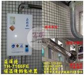 3.莊頭北//維修安裝竣工分享:安裝竣工-莊頭北TH-7166FE//16公升恆溫強排熱水器