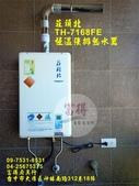 3.莊頭北//維修安裝竣工分享:安裝竣工莊頭北TH-7168FE//16公升恆溫強排熱水器