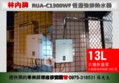 2.林內//維修安裝竣工分享:大雅區-林內恆溫強排熱水器RUA-C1300WF-大雅新皇家/新安裝