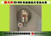 7.鑫司//維修安裝竣工分享:鑫司-KS-8S6儲熱電熱水器
