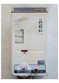 3.莊頭北//維修安裝竣工分享:維修竣工莊頭北熱水器AS-280
