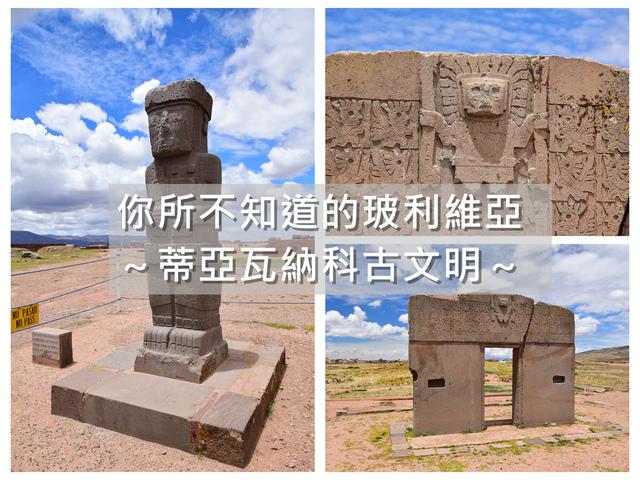 Tiwanaku_title.jpg - 玻利維亞