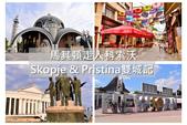 巴爾幹半島的小國小城:Macedonia_title.jpg
