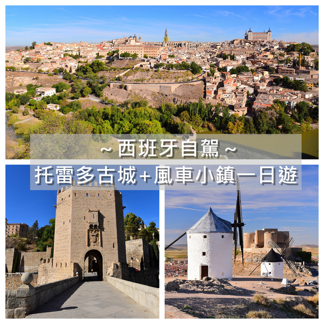 Toledo_Consuegra_title.jpg - 2019.10 西班牙 - 安達魯西亞