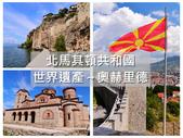 巴爾幹半島的小國小城:Ohrid_title.jpg