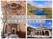 保加利亞:Rila_title.jpg