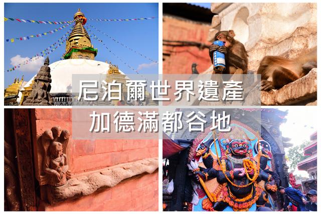 Kathmandu_title.jpg - 2018.11 尼泊爾EBC+Gokyo 15日健行