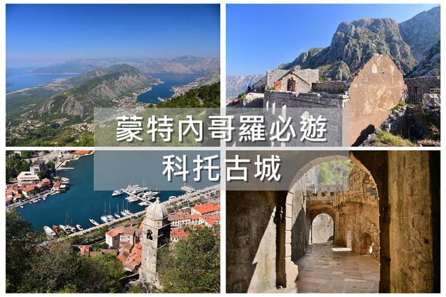 Kotor_title.jpg - Montenegro