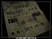 2009 國境之南小旅行:nEO_IMG_P1090879.jpg
