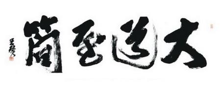 藝術:中國四大傳統智慧04.jpg