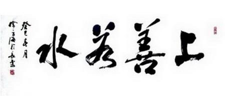 藝術:中國四大傳統智慧01.jpg