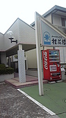 2009 in TOKYO Day 6:Image391.jpg