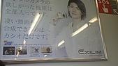 2009 in TOKYO Day 6:在電視上跟在電車上都可以看得到的三浦
