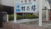 2009 in TOKYO Day 6:桂花樓