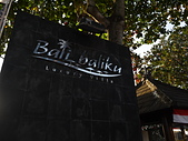 20140808-峇里島:Bali_007.JPG