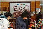 2008-11-29 百菇莊&和平農場:IMGP6521.JPG