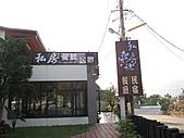 991127.28溪頭明山森林會館:020