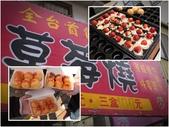 2012.1.27 大湖草莓&巧克力雲莊:展開第1波美食「草莓燒」(口感很妙~結論:還是章魚燒好吃->我逃)