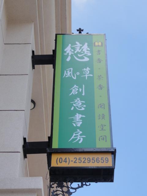 05.JPG - 恋風草九月