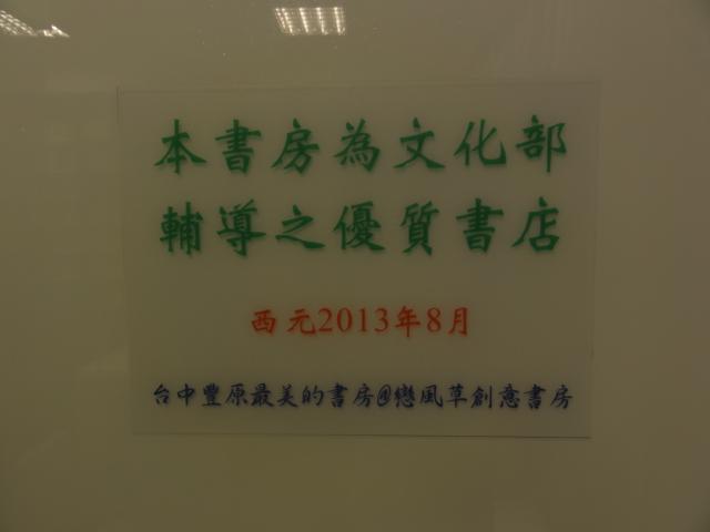 21.JPG - 恋風草書店開幕前一天