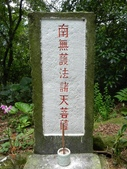 110824記錄我家後花園系列四:火焰山_承天禪寺:照片 166.jpg