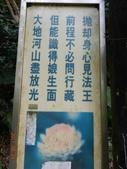 110824記錄我家後花園系列四:火焰山_承天禪寺:照片 176.jpg