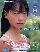 戸田恵梨香 No.1 :Jyumon_01